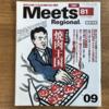 【焼肉雑誌DATABASE】 Meets Regional(ミーツリージョナル) 81号