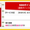 【ハピタス】楽天Kobo電子書籍ストア 新規利用で500pt(450ANAマイル)!