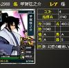 【戦国IXA】コラボ武将