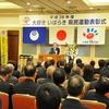 大好きいばらき県民運動表彰式を開催しました。(平成28年11月30日)