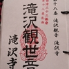 【会津三十三観音】第十八番札所 滝沢観音【会津めぐり】