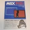 ニャオニャオ21世紀 MSX BASICでゲームを作ろう!