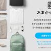 ZOZOTOWNがサブスクリプションのコーデサービス「おまかせ定期便」の終了を発表