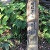 5月22日 鎌倉幕府滅ぶ