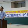 20日、県復興共同センターの総会。共産党原発対策委員会の鈴木剛さんが講演。