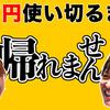 ラーメン八角で一万円使い切るまで帰れません