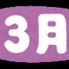 3月前半の練習日記 スイム5回、筋トレ4回