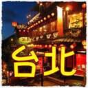 台湾台北観光.net