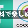 タイムチケット・ココナラは無料で楽しんじゃえ!