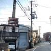 【尼崎市】栄町温泉