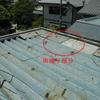 雨洩り工事5−1(折板ルーフの難解な修理)