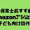 Amazonプライムビデオの子ども向けを保育士がオススメ紹介【3歳~5歳へ2018-2019】