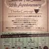 大宮のサロン・ド・テ・サブリエが創業35周年!感謝を込めてキャンペーンを開催!27日より