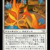 【#MTG】神河ブロックパウパータイニーリーダーズ・脂火玉【#KBPTL】