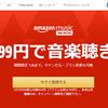 「Amazon Music Unlimited」が4カ月99円となる期間限定キャンペーン:最大3,920円が99円に
