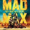 映画「マッドマックス 怒りのデス・ロード」(2015)