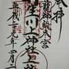 奈良県吉野郡川上村 丹生川上神社(上社)