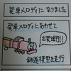 発車メロディ撮影中に起こったハプニング【4コマ漫画・YouTube】