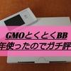 【アカン】GMOとくとくBBのWiMAXを1年使った評価 みんなの評判も!