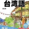 "台灣童謠 天黑黑(天鳥鳥 /天烏烏)日本語訳、歌詞、歌の意味/ Taiwanese Kid's Song""Thin O O"" Lyric,Song meaning"