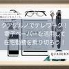 クアデルノ(QUADERNO)でテレワーク!電子ペーパー(デジタルペーパー)を活用して在宅勤務を乗り切ろう!