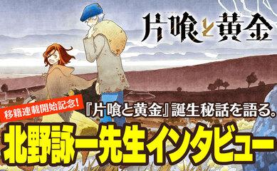 移籍連載開始記念!『片喰と黄金』誕生秘話を語る。北野詠一先生インタビュー