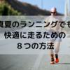 真夏のランニングでも快適に走るための8つの方法