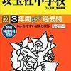 攻玉社中学校の9/9開催の土曜説明会の申込みは、明日8/26 9:00~予約開始!