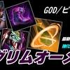 【アップデート・GOD/ビルド編】グリムオーメン最新情報!【初心者解説付き】
