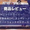 【仮面ライダージオウ】変身ベルトの最強セット!DXジクウドライバー ジカンギレード ライドウォッチ