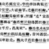 樊於期=桓齮の説