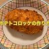 油少なめ!! 簡単なポテトコロッケの作り方(レシピ)