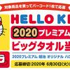 HELLO KITTY 2020プレミアムデザインビッグタオルが100名に当たる!