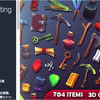 3D Items - Crafting Pack 回復薬、壺、コイン、本、ピッケル、スコップ、ノコギリ、釣り竿、食品、釣り竿など小道具系3Dモデル