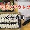 『くら寿司』1080円で家族で楽しめるお寿司