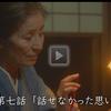 「ツバキ文具店#7」(ドラマ10)