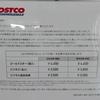 コストコの年会費が9月1日から値上げするらしい…