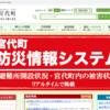 【画像大量】台風情報を伝える埼玉県内の市町村のウェブサイトがどうなっているのか全部調べてみた