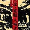 『冥途・旅順入城式』内田百閒