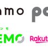 ahamo/povo/LINEMO/楽天のプラン比較