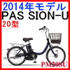 From popular compact model, a new model appeared. PAS SION-U