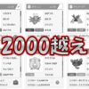 【シングル】2000越えヤミヌケループ -構築紹介-