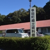 「ウィキペディアタウン in 幸田」に参加する