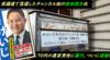 沖縄県議選2020 チャンネル桜沖縄支部キャスター「依田啓示」候補、ついに逮捕 !!!