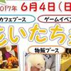 【東京】フェレットのイベント、「花いたち祭」が開催されます