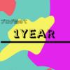 【ブログ】初めて1年が経ちました!✨【時が経つのは早い】