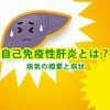 自己免疫性肝炎(AIH)とは? 肝臓は沈黙の臓器、だから知っておきたい肝炎の代表的な症状
