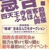 2/6~8 四天王寺 仮客殿 ふるほん祭