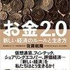 【絶対読むべし!】『お金2.0 -新しい経済のルールと生き方-』がタメになる!