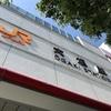 大垣、名古屋でとにかく食べて呑む「聲の形」聖地巡礼